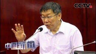 [中国新闻] 柯文哲组党 蓝营浮现焦虑 | CCTV中文国际