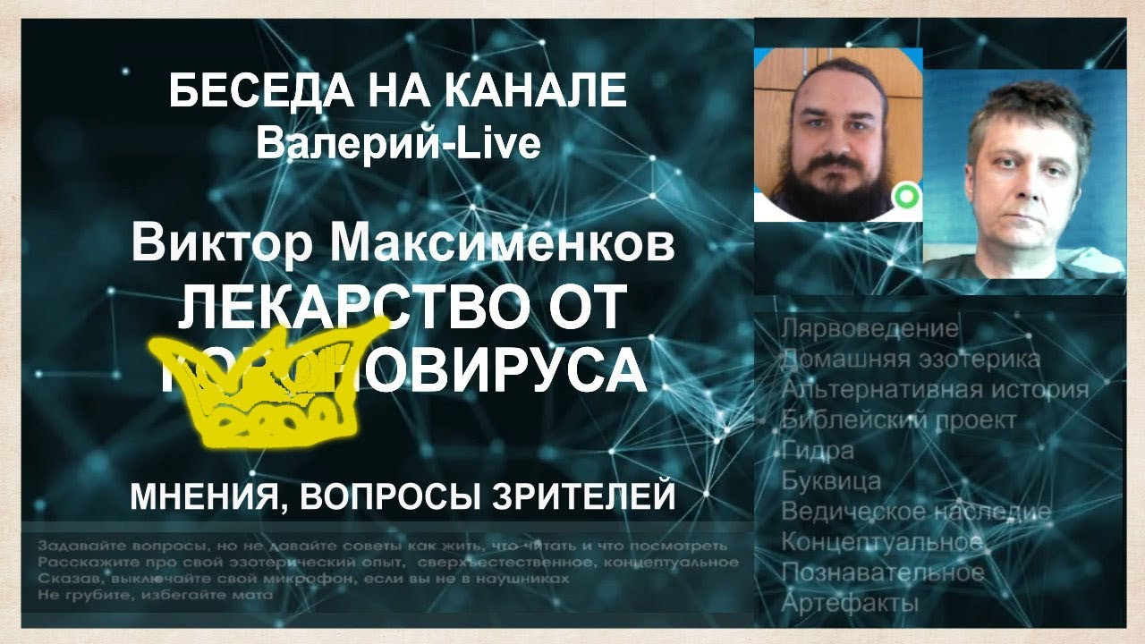 Лекарство от 👑-вируса. Беседа с Виктором Максименковым