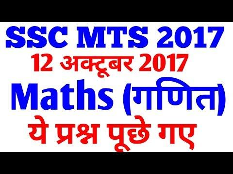 Maths SSC MTS 2017 || 12 October को ये पूछा गया  || Maths Questions Asked || SSC MTS EXAM Maths