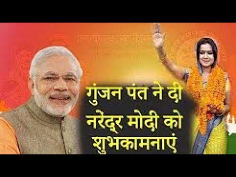 भोजपुरी एक्ट्रेस गुंजन पंत ने दी प्रधान मंत्री नरेंद्र मोदी को जीत की शुभकामनाएं