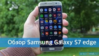Samsung Galaxy S7 edge – обзор