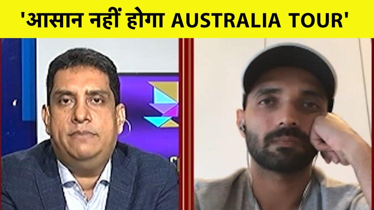 EXCLUSIVE: Ajinkya Rahane बोले इस बार Australia Tour नहीं होगा आसान   Sports Tak