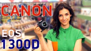 Canon EOS 1300D - обзор фотокамеры + сравнение с EOS 1200D