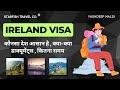 Visa Documents & Process for Ireland (India Citizens)