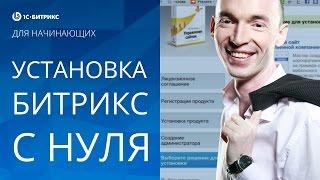 УСТАНОВКА Битрикс с НУЛЯ (для начинающих). 1 урок - создание сайта на Битрикс(Что то не понятно? Я готов проконсультировать ТЕБЯ в своей группе: http://vk.com/bitrix_spb Мой сайт: http://lyrmin.ru/ В этом..., 2014-09-29T08:36:51.000Z)