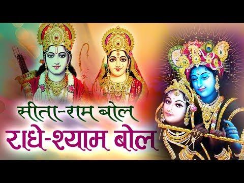SITA-RAM BOL RADHE-SHYAM BOL || सीताराम बोल राधेश्याम बोल || Beautiful devotional Bhajan#Mantra4U
