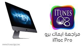 iMac Pro   مراجعة ايماك برو