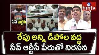 RTC JAC Leaders Face To Face Over Save TSRTC Strike | hmtv