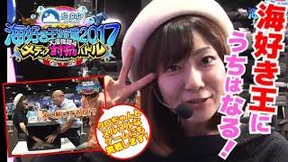 海好き王決定戦2017メディア対抗バトル~ヒラヤマン実戦ver.