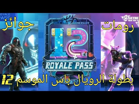 Photo of بث مباشر ببجي موبايل رومات وبطولة رويال باس الموسم 12 – اللعاب الفيديو