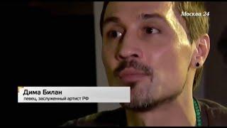 #димабилан Дима Билан интервью #Москва24