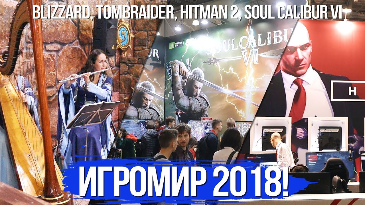 Файтинг с Ведьмаком, стенд Blizzard и ещё много всего! Игромир 2018