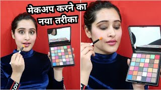 Makeup Challenge Using Only 1 Eyeshadow Palette - A NEW WAY OF MAKEUP |