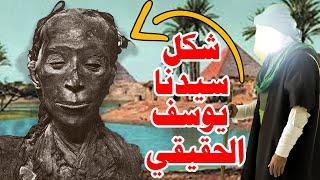 اكتشاف أثري فرعوني لنبي الله يوسف يصدم علماء أمريكا وأوروبا| شكل سيدنا يوسف الحقيقي