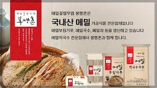 국내산 메밀 가공식품 전문업체 (주)봉평농원