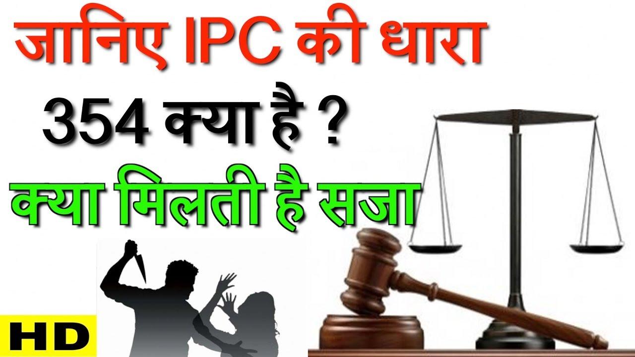 जानिए IPC की धारा 354 क्या है ? क्या मिलती है सजा !! Video About IPC 354 !!  Indian Samvidhan Tv