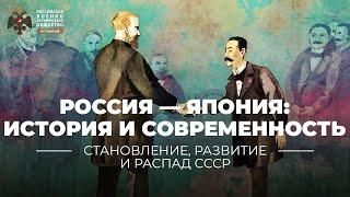 Россия — Япония: история и современность