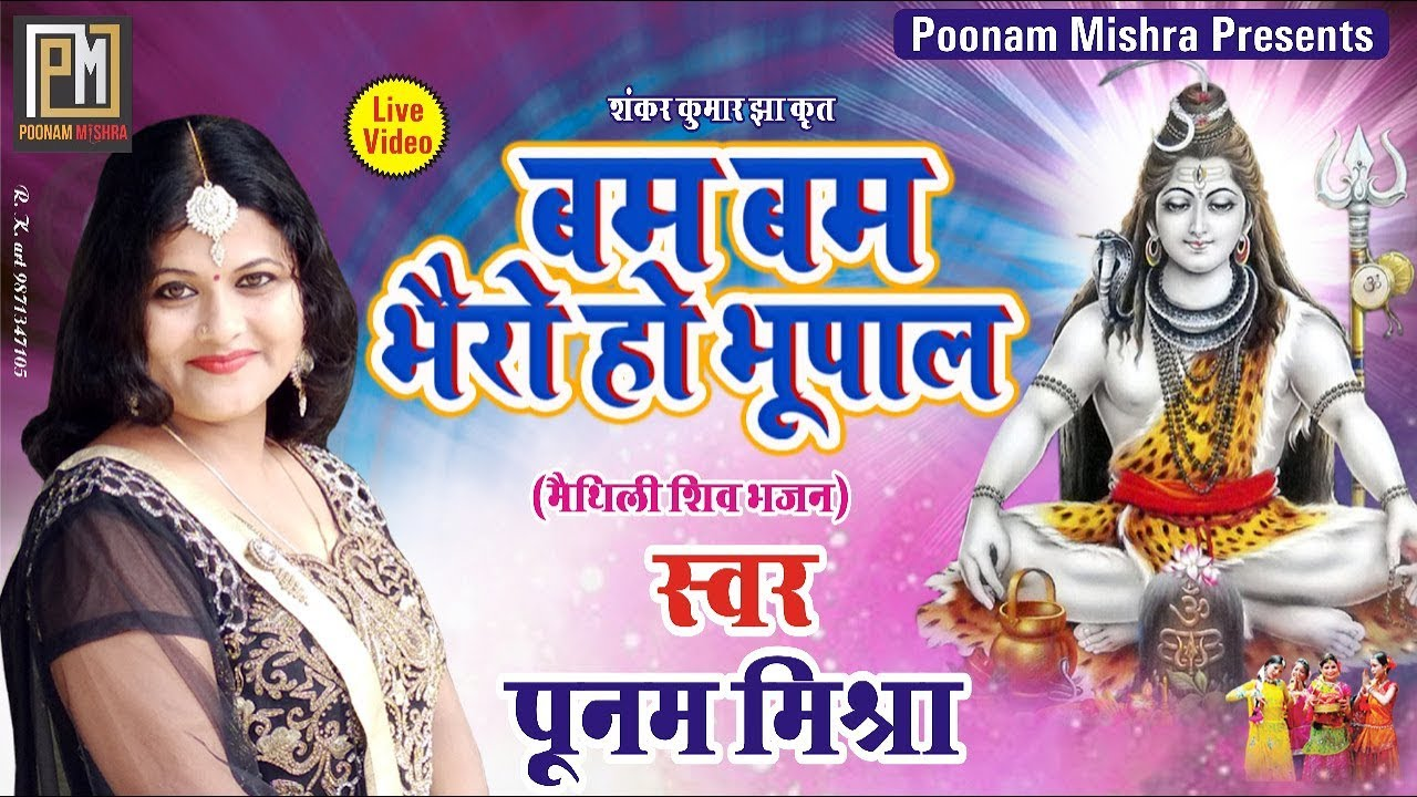 Poonam Mishra Live Video