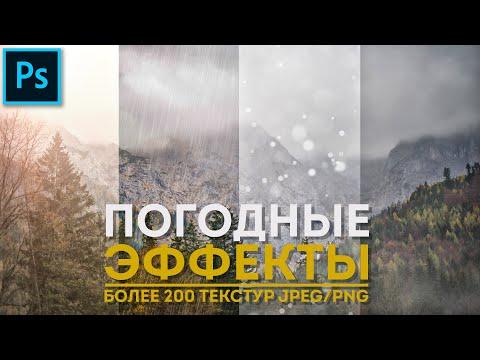 Погодные эффекты в Photoshop: Дождь, Снег, Туман, Cолнце