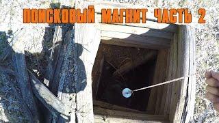 Поисковый магнит и колодец.(Продолжение истории с поисковым магнитом . Металлоискатели и поисковые магниты в Беларуси-http://metalloiskatel24.by/..., 2015-05-16T12:36:35.000Z)