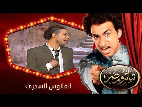 تياترو مصر | الموسم الأول | الحلقة 19 التاسعة عشر | الفانوس السحرى |علي ربيع | Teatro Masr