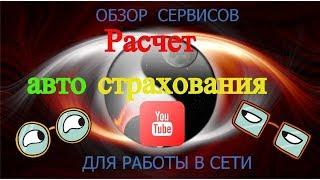 видео Электронный полис ОСАГО в Барнауле 2018 купить онлайн