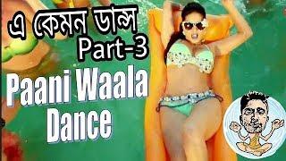 E Kemon Dance Part -3|Paani Waala Dance|Episode-32