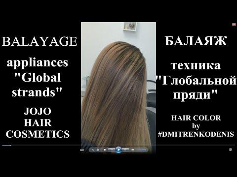 BALAYAGE №3 (техника
