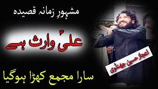 Khud Ali Waris Hai - New Qasida 2019 - Zakir Ijaz Hussain Jhandavi 2019 - Majlis e Aza