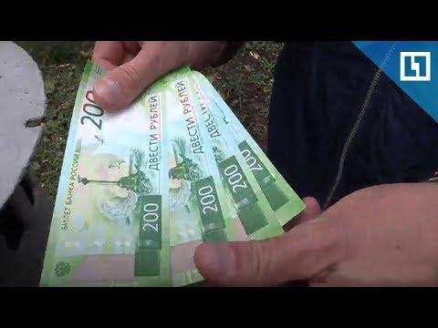 Как выглядят новые 200 рублей