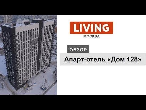 Апарт-отель «Дом 128»: отзыв Тайного покупателя. Новостройки Москвы