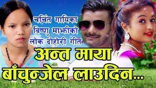 बिष्णु माझिले गाईन् मनैरुवाउने गीत By Bishnu Majhi/Prasad khaptari Magar/Raj Kumar Bagar