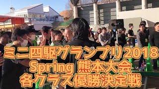 ミニ四駆 グランプリ 2018 Spring 熊本大会 各クラス優勝決定戦