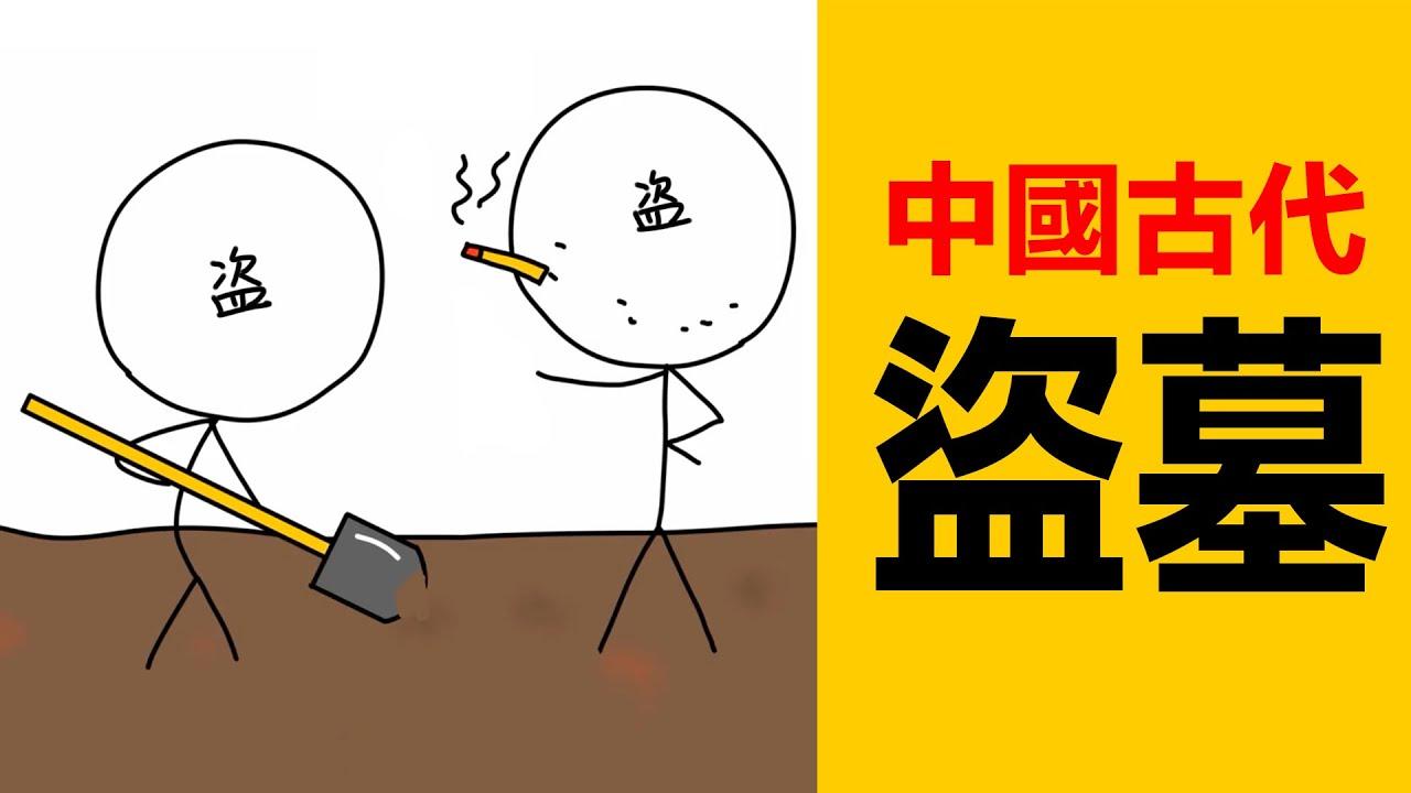 中國古代盜墓|盜墓分為南北兩派,各有技窮|鬼吹燈是什麼|盜墓鬼吹燈|古代盜墓是怎麼找到墓的|盜墓賊怎麼找到墓葬的|中國古代盜墓的工具|盜墓需要什麼工具|洛陽鏟|真實的盜墓者|盜墓知識|盜墓介紹