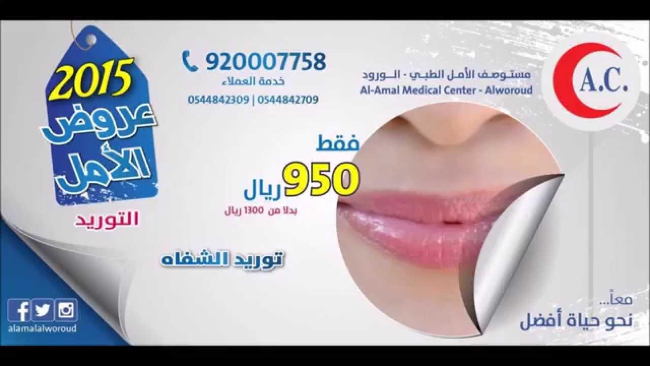 8d45fdd10 توريد الشفاه 0544842709 - 0544842309 مجمع عيادات الأمل الطبي - الورود -  الرياض - صفحات سعودية