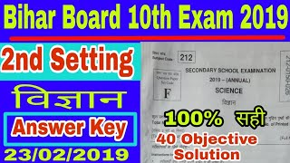 Matric Answer Key | 10th Science objective answer,10th Science answer key 2nd setting | Science 10th