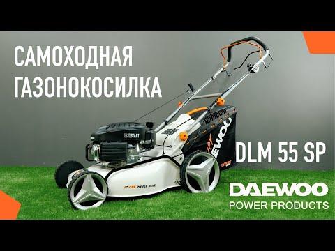Газонокосилка бензиновая DAEWOO DLM 55SP