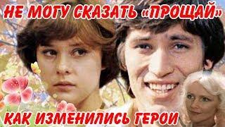 не могу сказать прощай 1982 КАК ИЗМЕНИЛИСЬ ГЕРОИ /Актеры тогда и сейчас