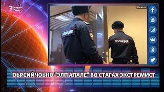 """Оьрсийчоьно """"элп алале"""" во стагах экстремист"""