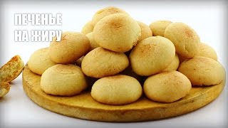 Печенье на жире — видео рецепт