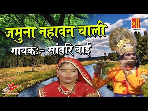 Rajasthani Video Song | Jamuna Nahavan Chali | Radha Krishna Bhajan | Sawari Bai | Rajasthan Hits