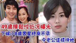 49-year-old Chen Songling's recent exposure,Married an 8-year-old actor who is still childless
