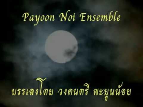 เพลง กระต่ายน้อย ในดวงจันทร์