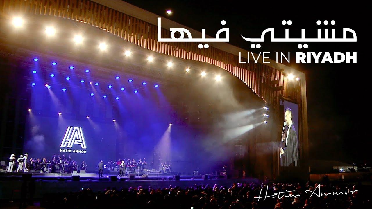 Hatim Ammor - Mchiti Fiha ( Live In Riyadh 2020 ) l حاتم عمور - مشيتي فيها