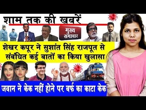 Evening 13th July news of covid19,Rahul Gandhi,Amitabh Bachchan,Jyotiraditya Scindia,Indian Railways