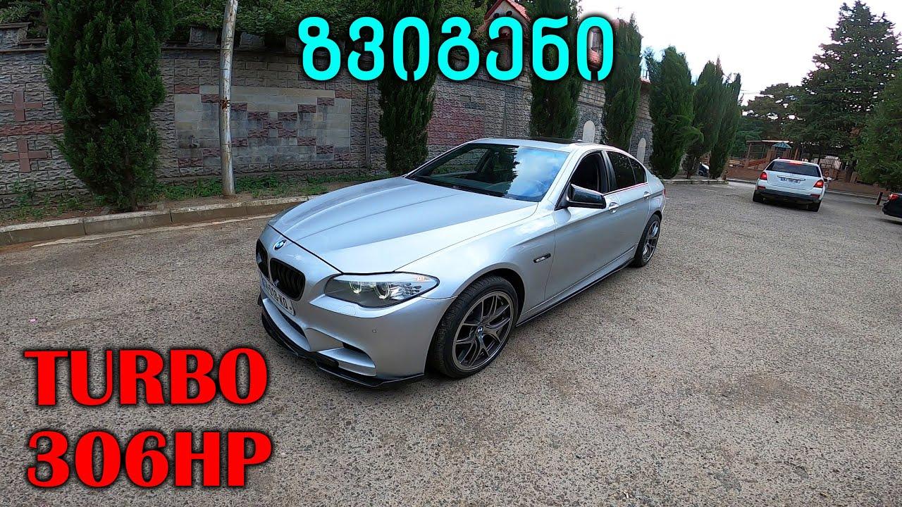 ტესტ დრაივი | TEST DRIVE – BMW F10 535 | მეტი რა გინდა?!