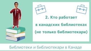 ББК 002.00 Кто и что делают в библиотеке