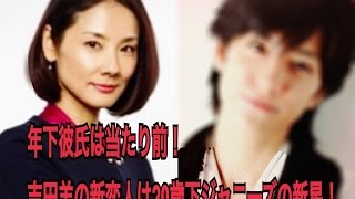 年齢詐称女優だった吉田羊だが、報道された密会彼氏は何と!!あのジャ...