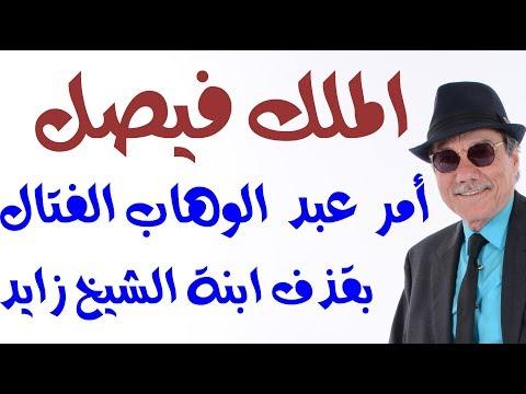 د.أسامة فوزي # 1295 - لماذا أمر الملك فيصل مستشاره الصحفي بقذف أبنة الشيخ زايد ؟