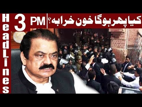 Rana Sanaullah Gave Strict Orders To Police - Headlines 3 PM - 13 December 2017 - Express News